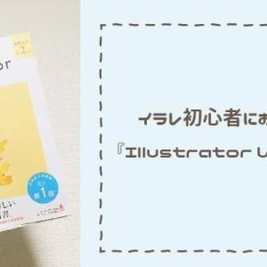高野雅弘著『Illustratorしっかり入門』はイラレの環境設定から基本機能までを網羅した丁寧すぎる入門書