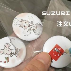 SUZURIであかえほグッズを注文してみました!