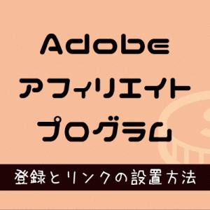 Adobeアフィリエイトプログラムの始め方をサラッと解説します
