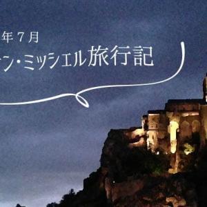 【フランス】個人旅行で世界遺産のモン・サン・ミッシェルへ!写真とガイドブックで思い出を振り返る