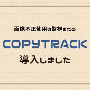 画像の不正使用対策として、COPYTRACK(コピートラック)を導入いたしました
