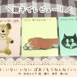「松谷みよ子あかちゃんの本」シリーズより、3作品の感想を5歳の子供に聞いてみたよ