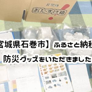 【ふるさと納税】防災グッズの返礼品があると気づいて、宮城県石巻市の「非常時おたすけ箱」を申し込んでみた話