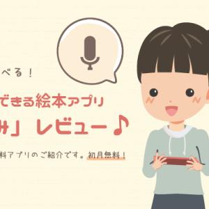 【レビュー】自分の声を録音できる朗読読み聞かせ絵本アプリ「みいみ」を無料お試ししてみたよ!