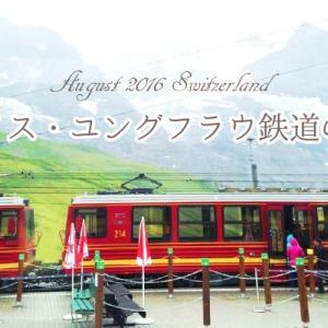 【スイス】2泊3日弾丸旅行!ユングフラウ鉄道に乗ってスイスを堪能してきた思い出話