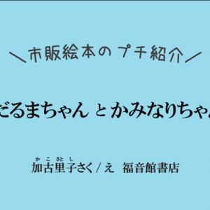 【市販絵本のプチ紹介】だるまちゃんとかみなりちゃん 加古里子さく/え