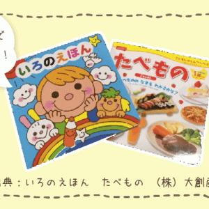 ダイソーの赤ちゃん向け絵本は頑丈なボードブック!100円とは思えないクオリティでファーストブックにもおすすめ