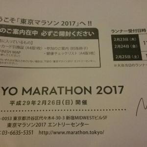 東京マラソン参加案内来る!フィニッシュ後の荷物受け取り場所判明。