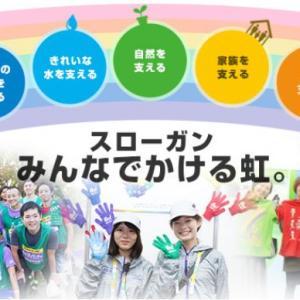 大阪マラソン2016~大会スローガンは「みんなでかける虹」