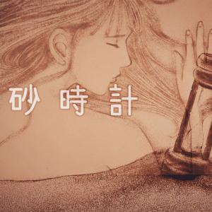【砂時計】MVサンドアートver.公開!!!