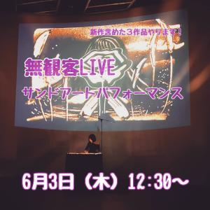 サンドアートパフォーマンス無観客LIVE!