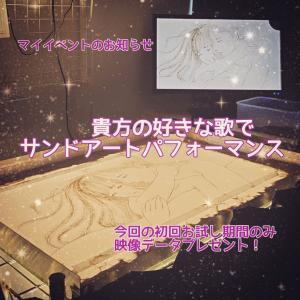 貴方のお好きな曲・思い出の曲で、砂で物語綴ります