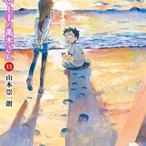 【悲報】高木さん作者、絶対描いちゃいけない女の子を描いてしまうwwww