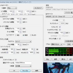 PCオーディオにサラウンド効果を追加して、リアスピーカーを設置してみた!