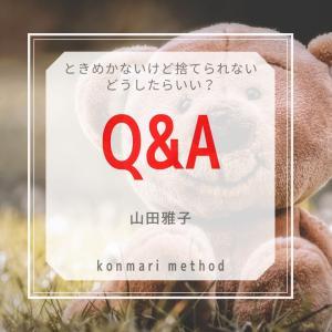 Q&A:ときめかないけど捨てられない・・どうしたらいい?