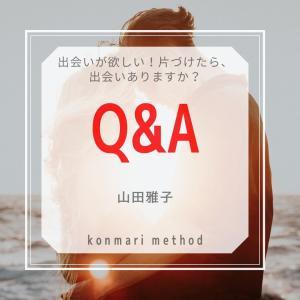 Q&A:出会いが欲しい!片づけたら「出会い」ありますか?