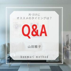 Q&A:片づけにオススメのタイミングは?