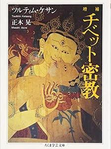 『増補 チベット密教』(1)
