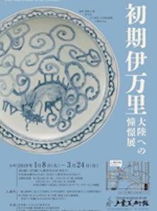 「初期伊万里-大陸への憧憬-展」