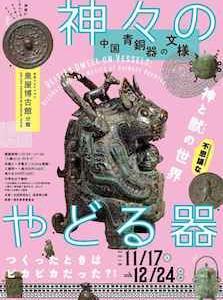 「神々のやどる器―中国青銅器の文様―」