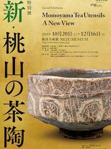 「新・桃山の茶陶」