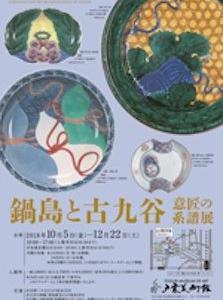 「鍋島と古九谷―意匠の系譜―展」