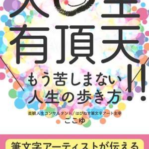 本日発売 電子書籍出版しました!