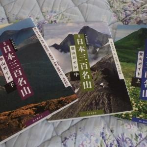 日本三百名山「吾妻山」へ
