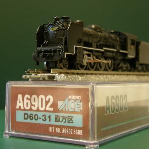 新規入線車両「マイクロエース  D60-31・直方区」