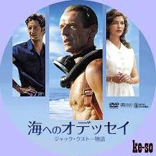 映画 「海へのオデッセイ ジャック・クストー物語」