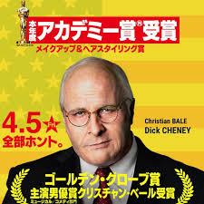 映画「バイス」-ジョージ・ブッシュ政権の影幕、ディック・チェイニー