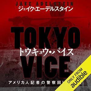 「東京バイス」日本のヤクザに殺人予告を受けていた米国人ジャーナリストの本、スペインで発売