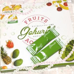*すごくおいしいフルーツ青汁 GOKURICH *