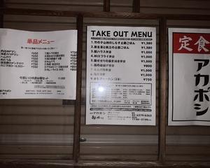 take outしよ!