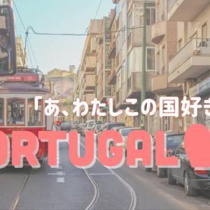胸のドキドキが止まらないポルトガル*はじめましてリスボン