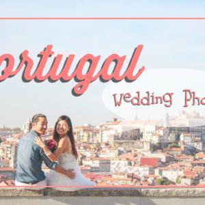 ポルトガルでウェディングフォト!こんちゃんカップルに憧れて