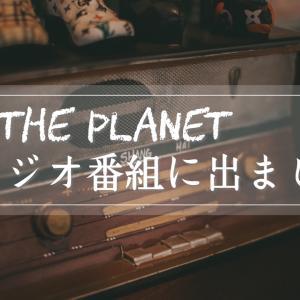 ON THE PLANET〜FMラジオ番組に出演しました〜
