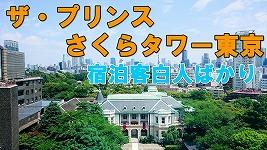 【ブログ宿泊記】ザ・プリンス さくらタワー東京の朝食・アクセス・ラウンジ・アメニティ・プール