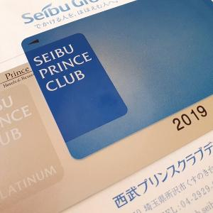 SEIBU PRINCE CLUBカードの「ブルー」と「プラチナ」の違いをお見せします