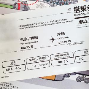 じゃらんパックのチケット受取方法から搭乗までの流れ