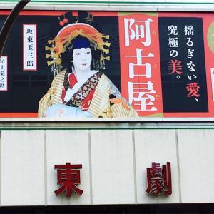 歌舞伎とランチ