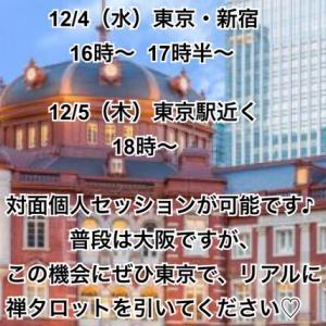 人生初のひとりでの大移動で東京へ行きます♡