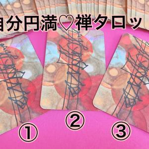 2020年初選び♡  禅タロットカードをお選びください♪