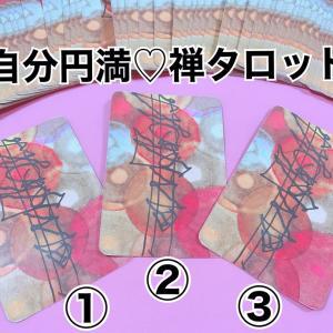 禅タロットカードをお選びください♪