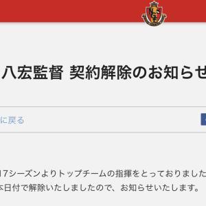 名古屋・風間監督、契約解除…