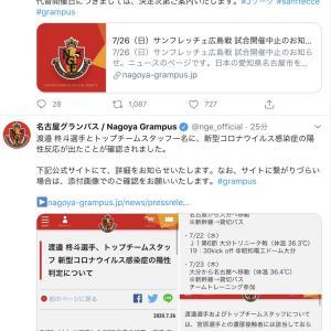 名古屋グランパス戦は延期
