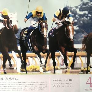 第81回、桜花賞