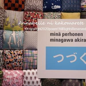 【ミナペルホネン】「つづく」つくり手とつかい手を繋ぐミナの服!