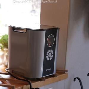 【オシャレ家電】ごみは減らすし免疫力もアップ♪もっと早くに買うべきだったオシャレ家電!