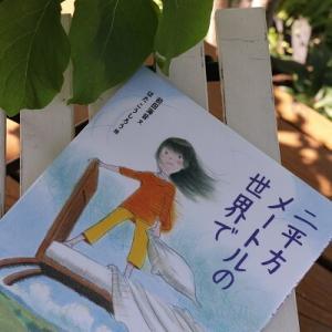 【おすすめ本】疲れている大人にも是非読んでもらいたい素敵な絵本!